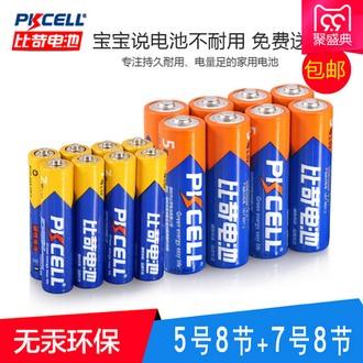 出口欧美比苛专注耐用家用电池5号+7号共16节