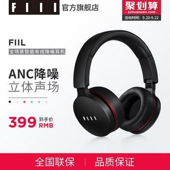FIIL Hi-Fi 有线版 头戴式降噪耳机 399元包邮