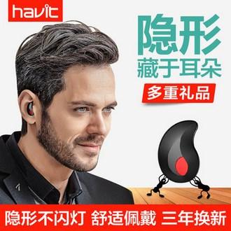 海威特 I3S伪装者隐形蓝牙耳机