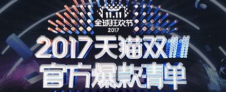 2017天猫双11全球狂欢节 官方爆款清单