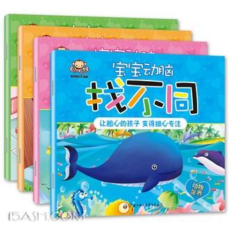 宝宝动脑找不同全4册益智游戏书