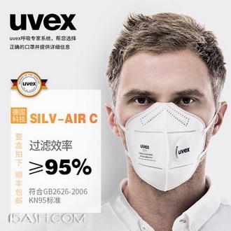 德国 UVEX 防尘防霾口罩