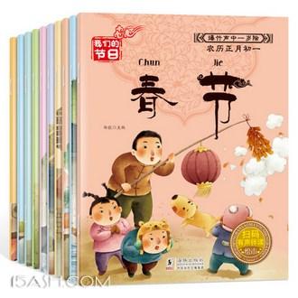 中国传统节日绘本系列10册