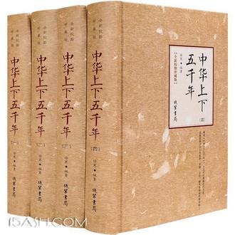 《中华上下五千年》精装版 四册