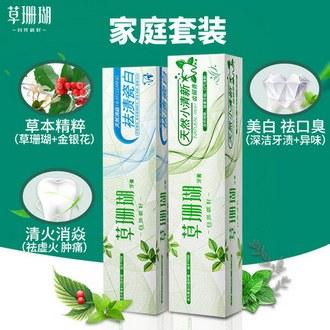 草珊瑚牙膏 2支共250g 齿留香+祛渍瓷白