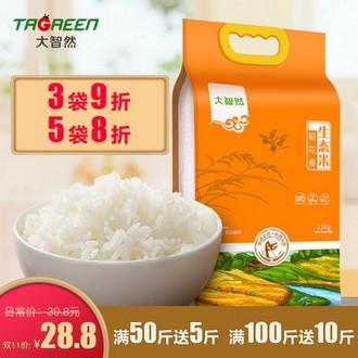 大智然 稻花香 东北大米 5斤