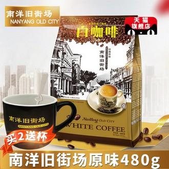 马来西亚进口南洋旧街场原味速溶白咖啡80g袋装
