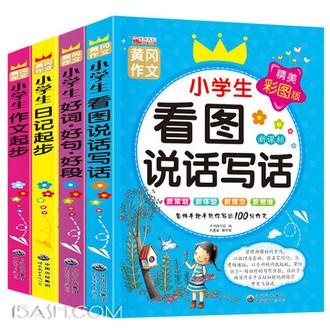 《小学生看图说话写话》(共4册)