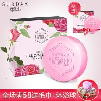 舒黛丝 玫瑰精油手工皂