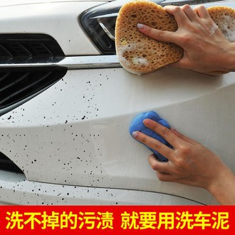 小白菜 汽车洗车泥擦车泥