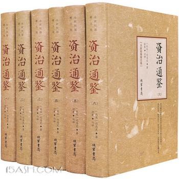 资治通鉴 全集6册