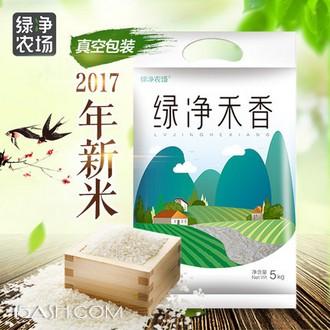 绿净农场 湖北长粒香大米籼米10斤 券后29.9包邮