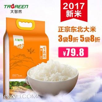 大智然 东北珍珠米有机大米粳米10斤
