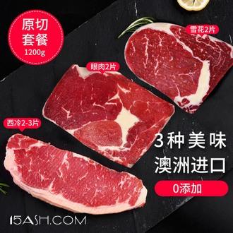 雨润食品 致和生 澳洲进口 厚切牛排