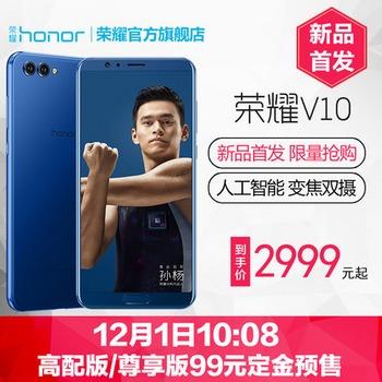 HUAWEI 华为 荣耀 V10 智能手机 6+64G 2999元