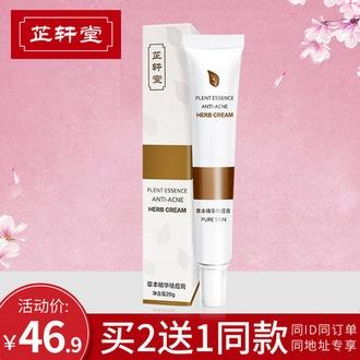 芷轩堂 草本精华祛痘膏20g 券后6.9元包邮