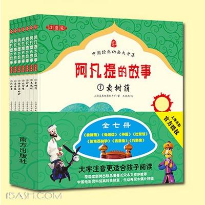 《阿凡提的故事》授权珍藏版 全7册