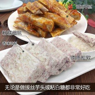 叼食 广西荔浦 槟榔大芋头
