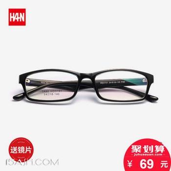 HAN 男女士超轻近视眼镜