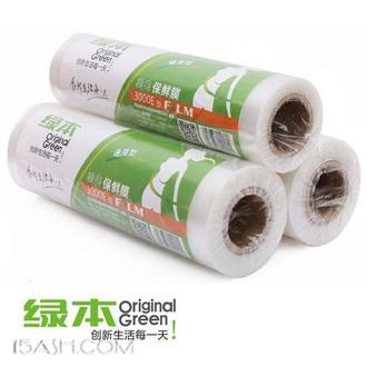 绿本大卷保鲜膜 家用保鲜膜