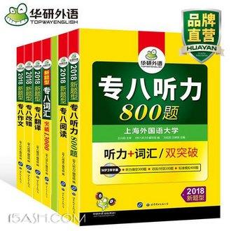 华研外语 专八全套7本专项训练