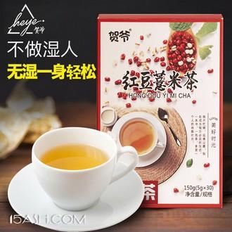 贺爷 红豆薏米茶150g/30包 券后9.9元包邮