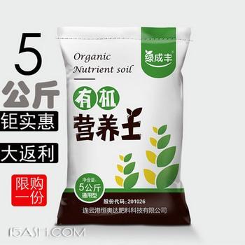 营养土大包多肉土花土有机肥料5公斤