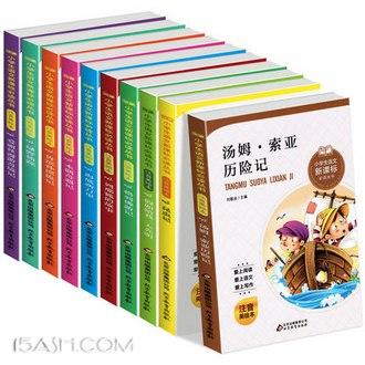 《小学生语文新课标必读丛书》全10册