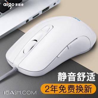 爱国者 静音无声USB电脑游戏鼠标