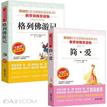 教育部推荐读物 《简爱》+《格列佛游记》全2册