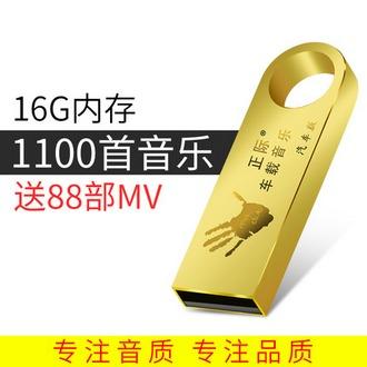 正际 多功能高清工体车载音乐U盘16G
