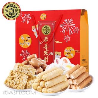 徐福记 恭喜发财年货礼盒1045g 券后49.9元包邮