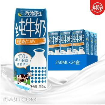 澳大利亚原装进口牛奶 放牧原生 脱脂纯牛奶250mL*24盒
