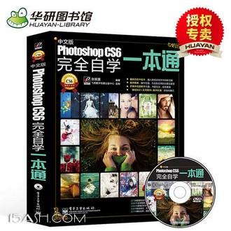 《Photoshop CS6完全自学一本通》 中文版