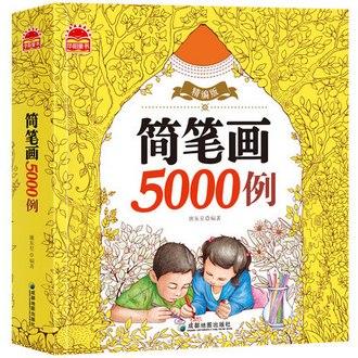 《简笔画5000例》精编版 券后13.8元包邮