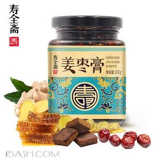 寿全斋 老字号姜糖膏红糖姜茶300g