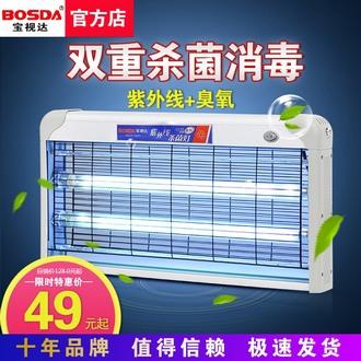 紫外线家用灭菌除螨消毒灯医用级