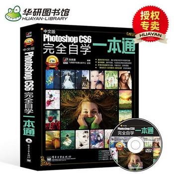 photoshop教程书 网页设计淘宝美工图片处理书籍