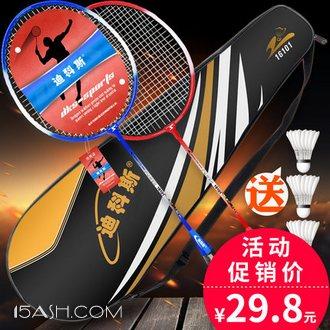 迪科斯 羽毛球拍 两支装+3个球