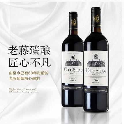 法国原瓶进口 OLD STAG 干红葡萄酒750m*2支