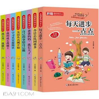 发现好的自己全套8册 小学生课外阅读书籍