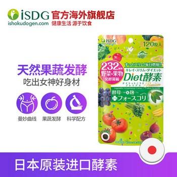 日本进口 ISDG 232种植物果蔬酵素120粒