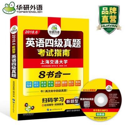 华研外语 英语四级真题试卷