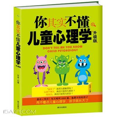《你其实不懂儿童心理学》育儿百科全书