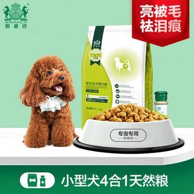 耐威克 幼犬成犬通用型主粮3斤