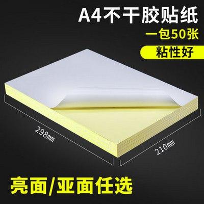 真彩A4不干胶打印纸50张
