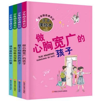 《少年励志成长记》故事书4册装