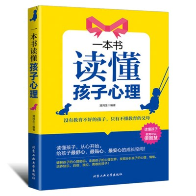 教育孩子书籍 《一本书读懂孩子心理》