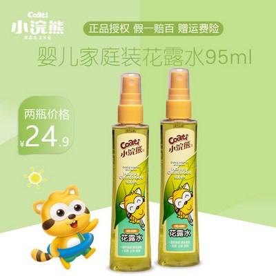 小浣熊 宝宝驱蚊花露水95ml两瓶装