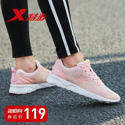 特步 女式跑步鞋 网面休闲运动鞋